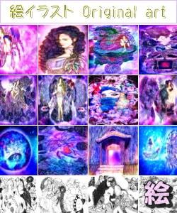 絵画イラスト美女景色動物世界に1つの手描きオリジナルイラストアート絵とCG集
