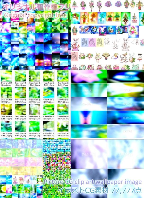 オリジナル著作権フリーイラスト絵CG印刷プリントはがき画像素材ツイッター・ブログヘッダーデスクトップ壁紙集77,777点